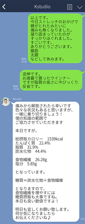 LINEでのやりとりのイメージ〜トレーナーのコメント
