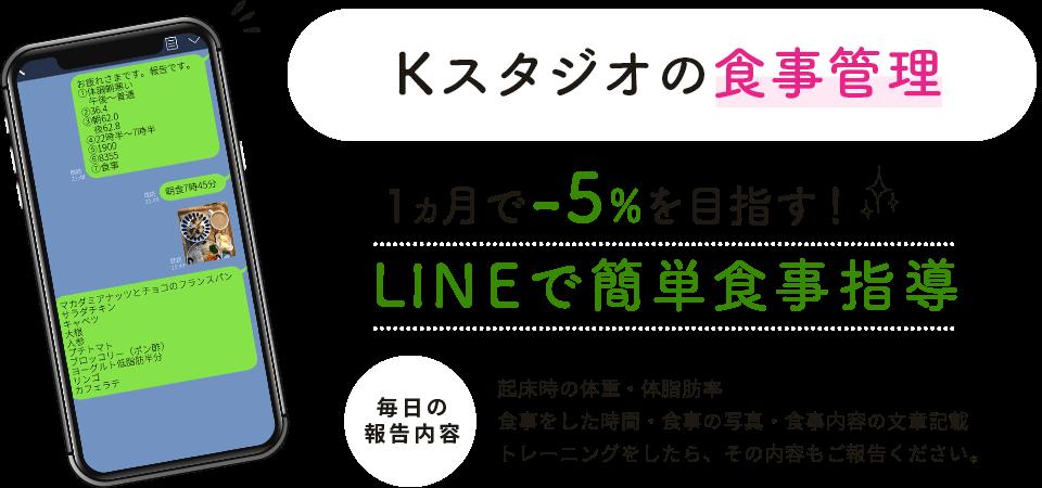 一ヶ月で-5%を目指す。LINEで簡単食事指導