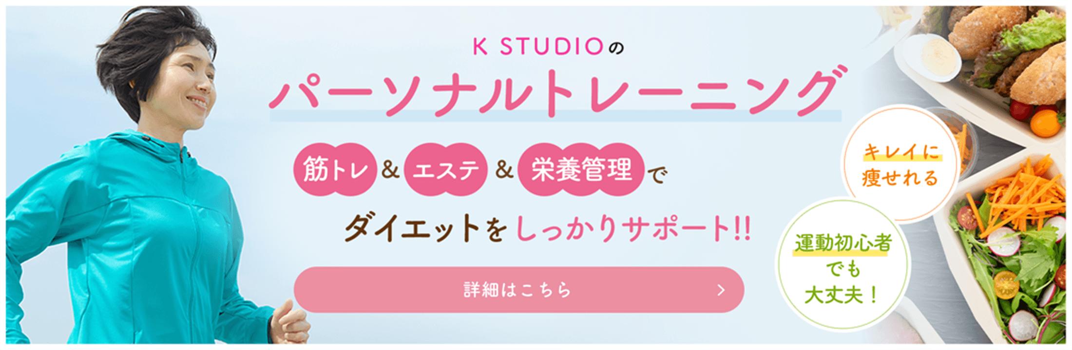 k-studioのパーソナルトレーニング