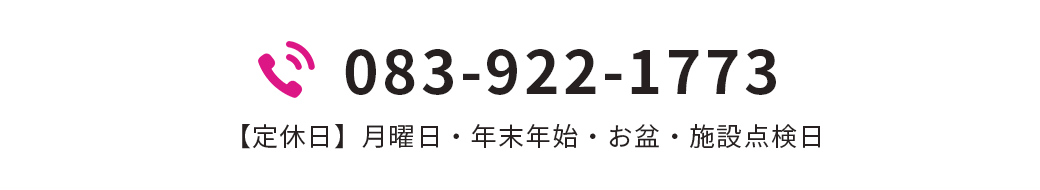電話番号083-922-1773